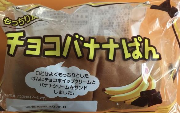 岡野食品・もっちり食感・チョコバナナぱん
