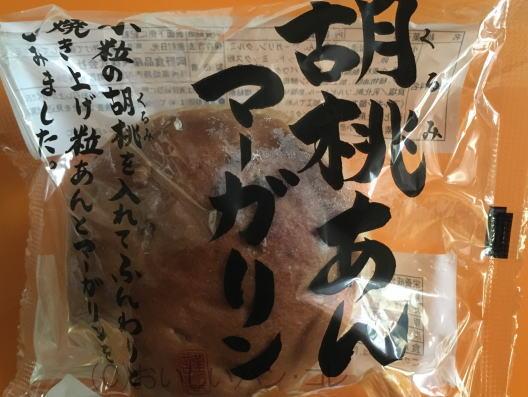 胡桃(くるみ)あんマーガリン   岡野食品