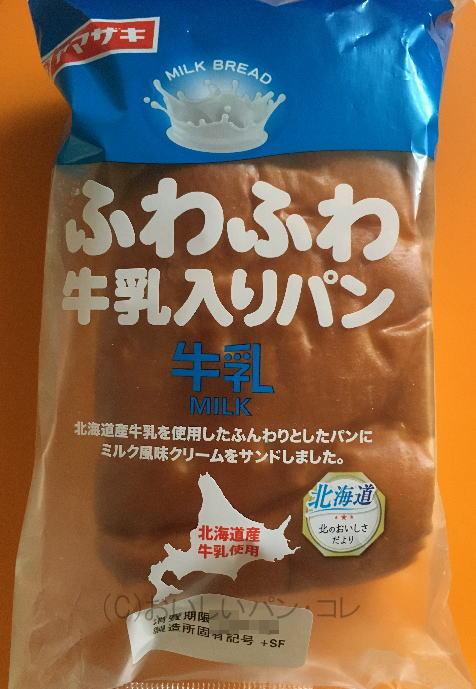ふわふわ牛乳入りパン 北海道産ミルク | ヤマザキ