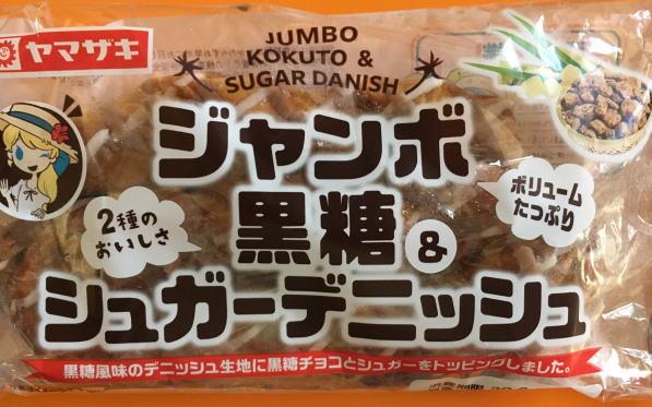 ヤマザキ・ジャンボ黒糖&シュガーデニッシュ