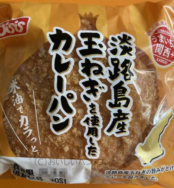 淡路島産玉ねぎを使用したカレーパン   オイシス