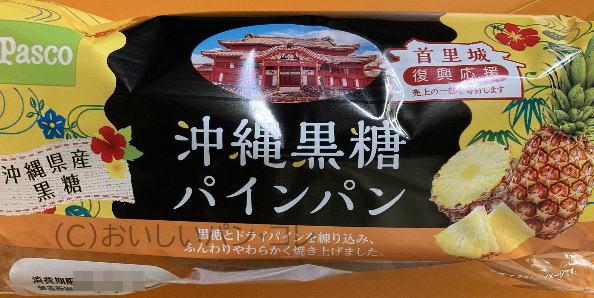 沖縄黒糖パインパン   パスコ