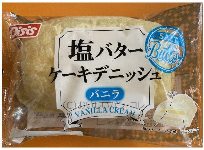 塩バターケーキデニッシュ バニラ   オイシス