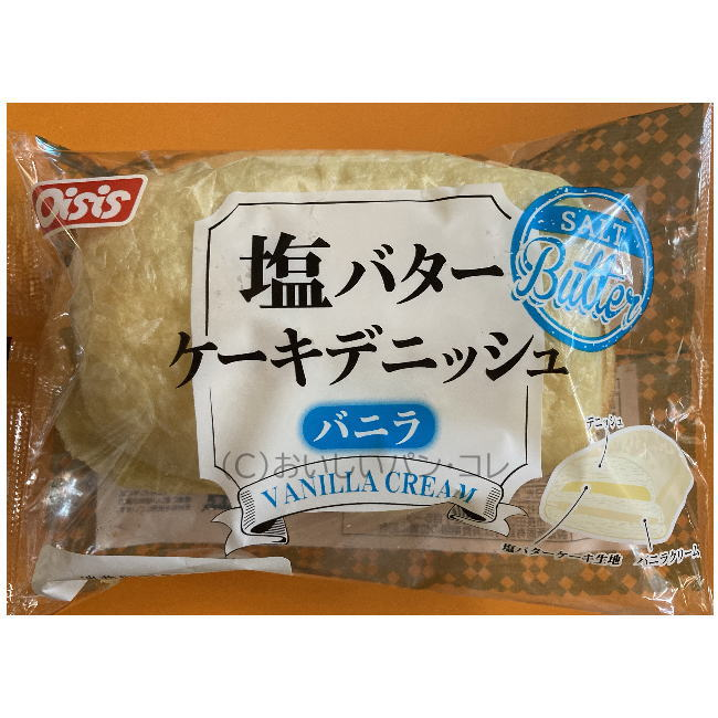 塩バターケーキデニッシュ バニラ | オイシス