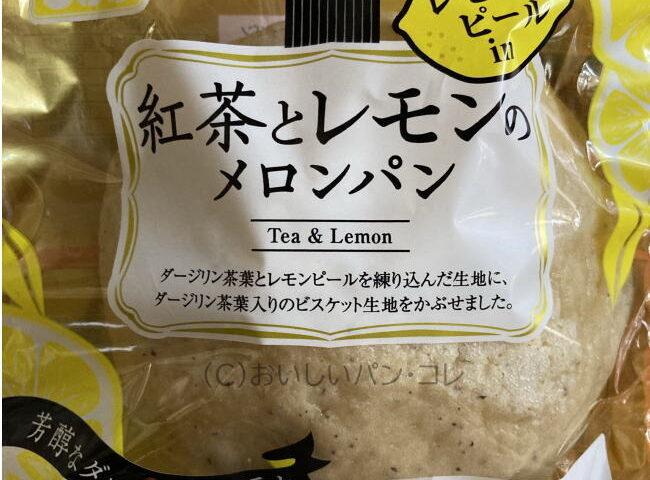 紅茶とレモンのメロンパン   オイシス