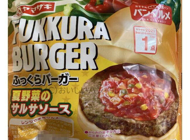 ふっくらバーガー 夏野菜のサルサソース | ヤマザキ