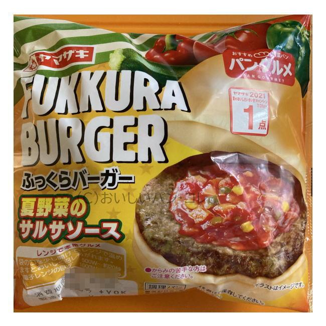 ふっくらバーガー 夏野菜のサルサソース   ヤマザキ