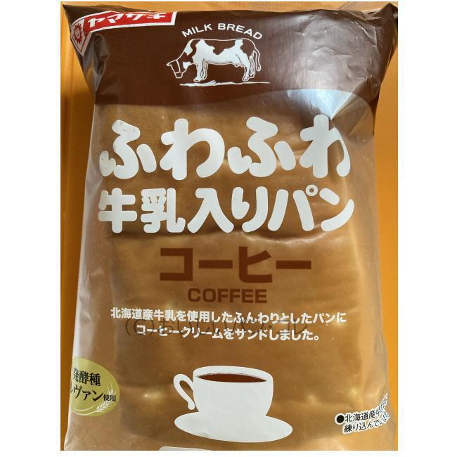 ふわふわ牛乳入りパン コーヒー | ヤマザキ