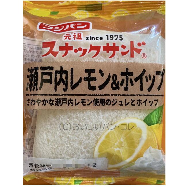 スナックサンド 瀬戸内レモン&ホイップ | フジパン