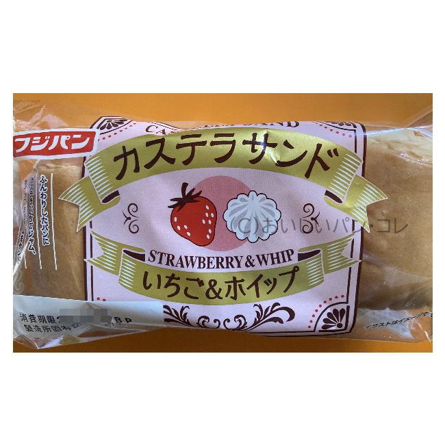カステラサンド いちご&ホイップ   フジパン