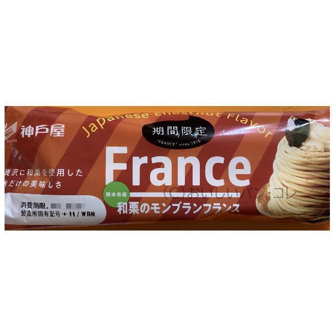 和栗のモンブランフランス | 神戸屋