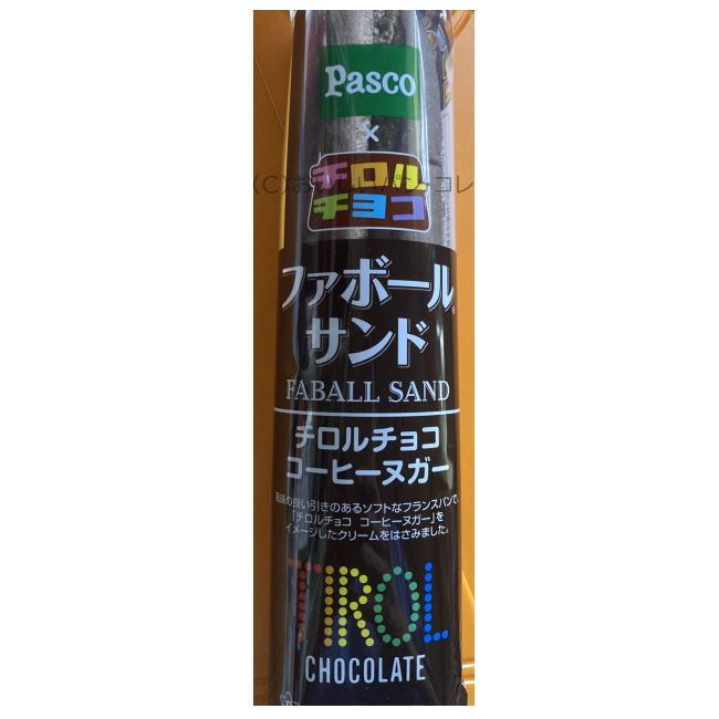 ファボールサンド チロルチョココーヒーヌガー   パスコ